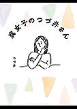 腐女子のつづ井さん (コミックエッセイ)