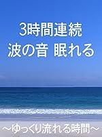 波の音、自然音、睡眠用、勉強用、ヒーリング、3時間連続再生可能