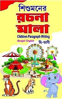 Bengali Essays For Icse