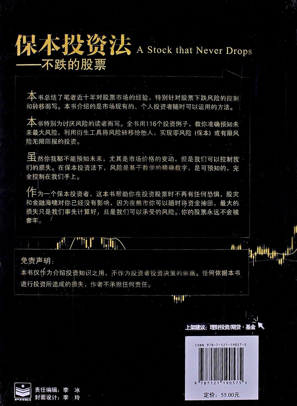 Amazon.com: 保本投资法——不跌的股票(献给厌恶风险的投资者 ...