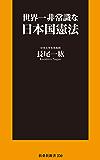 世界一非常識な日本国憲法 (扶桑社BOOKS新書)