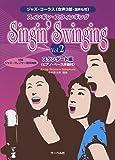 ジャズ・コーラス (女声3部、混声も可) スィンギン・スウィンギング 2 ピアノ・ベース伴奏譜付(ジャズ・プレイヤー用伴奏譜も掲載) (ジャズ・コーラス〈女声3部・混声も可〉)