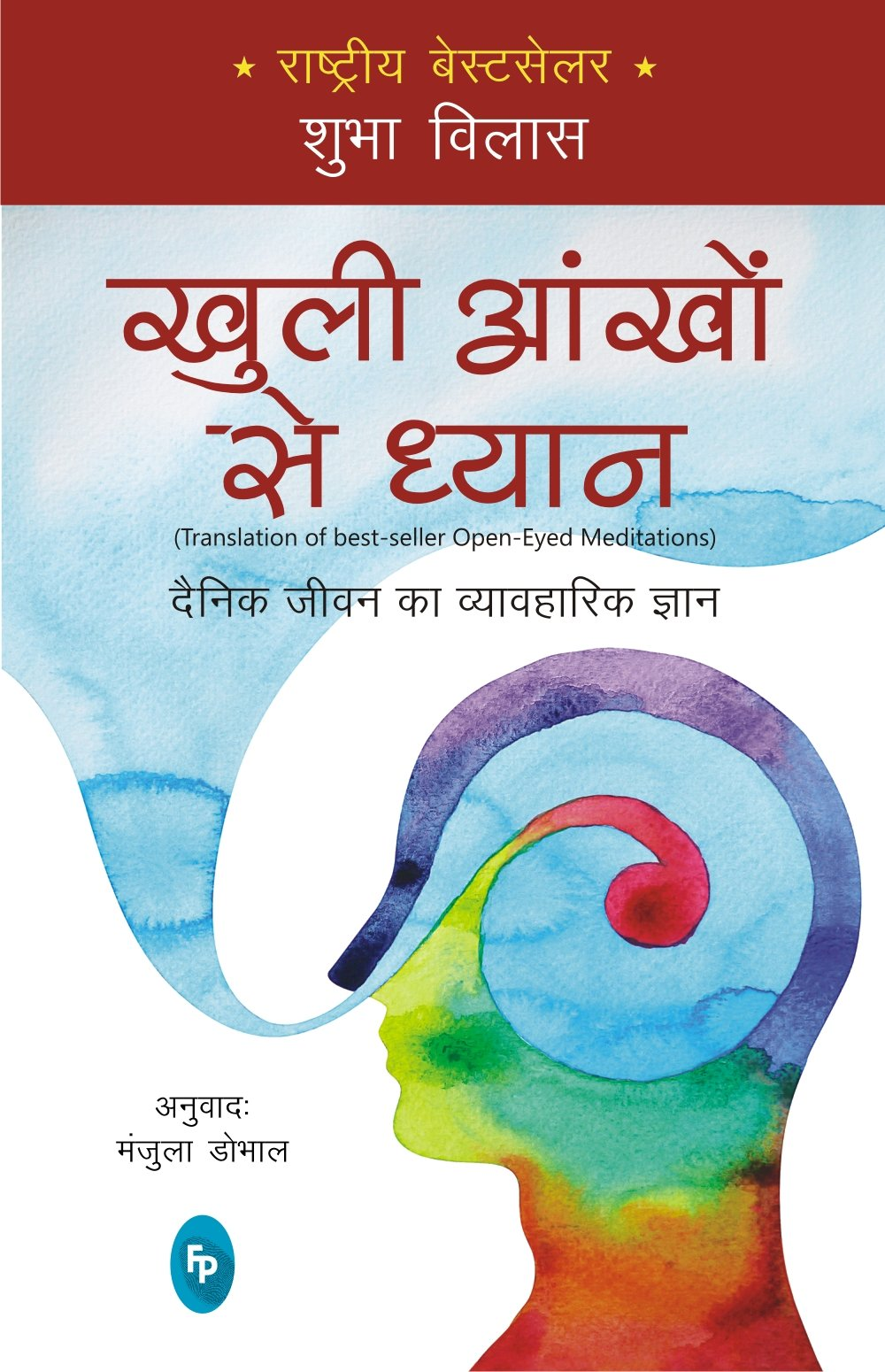Open-Eyed Meditations: Practical Wisdom for Everyday Life: Practical Wisdom for Everyday Life (Hindi)
