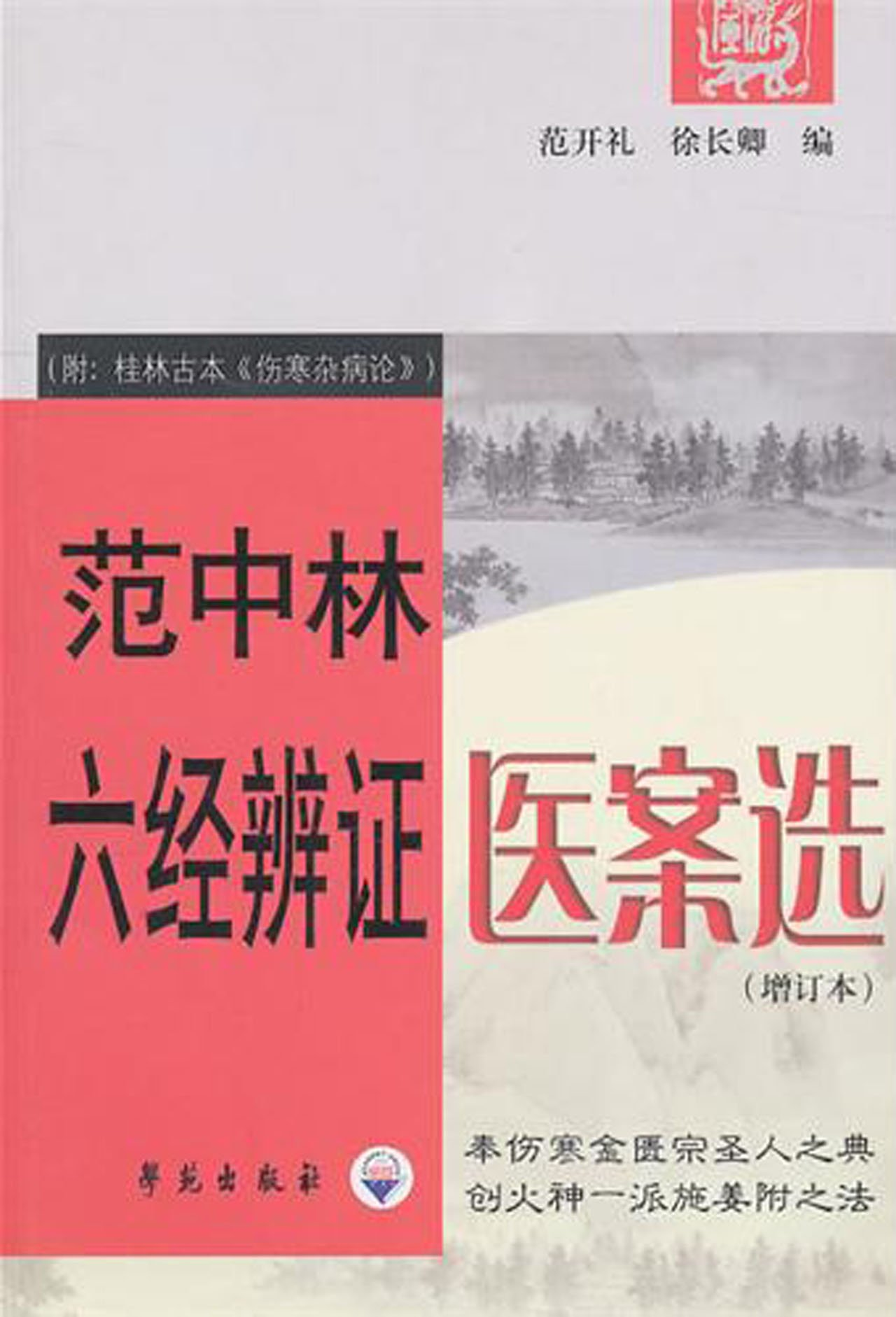Download The selection of Fan Zhonglin's six-channel dialectical medical cases (Chinese Edition) pdf