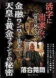 活字に出来ない落合秘史2 金融ワンワールド~天皇と黄金ファンドの秘密 (<DVD>)