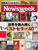 Newsweek (ニューズウィーク日本版) 2018年 2/6 号 [世界を読み解くベストセラー40]
