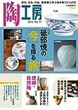 陶工房 No.77: 観る、知る、作る。陶芸家に学ぶ焼き物づくりの技 (SEIBUNDO Mook)