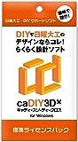 日本マイクロシステム DIY向け CAD caDIY3D-X(キャディースリーディークロス) 標準 ライセンスパック