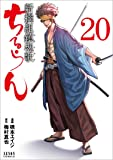 ちるらん新撰組鎮魂歌 20 (ゼノンコミックス)