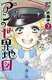 アンの世界地図~It's a small world~ 2 (ボニータコミックス)
