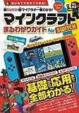 マインクラフト まるわかりガイド for SWITCH (Wii U版にも対応!)