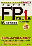 合格テキスト FP技能士1級 (6) 相続・事業承継 2015-2016年 (よくわかるFPシリーズ)