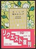 玉くしげ/秘本玉くしげ (岩波文庫 黄 219-5)