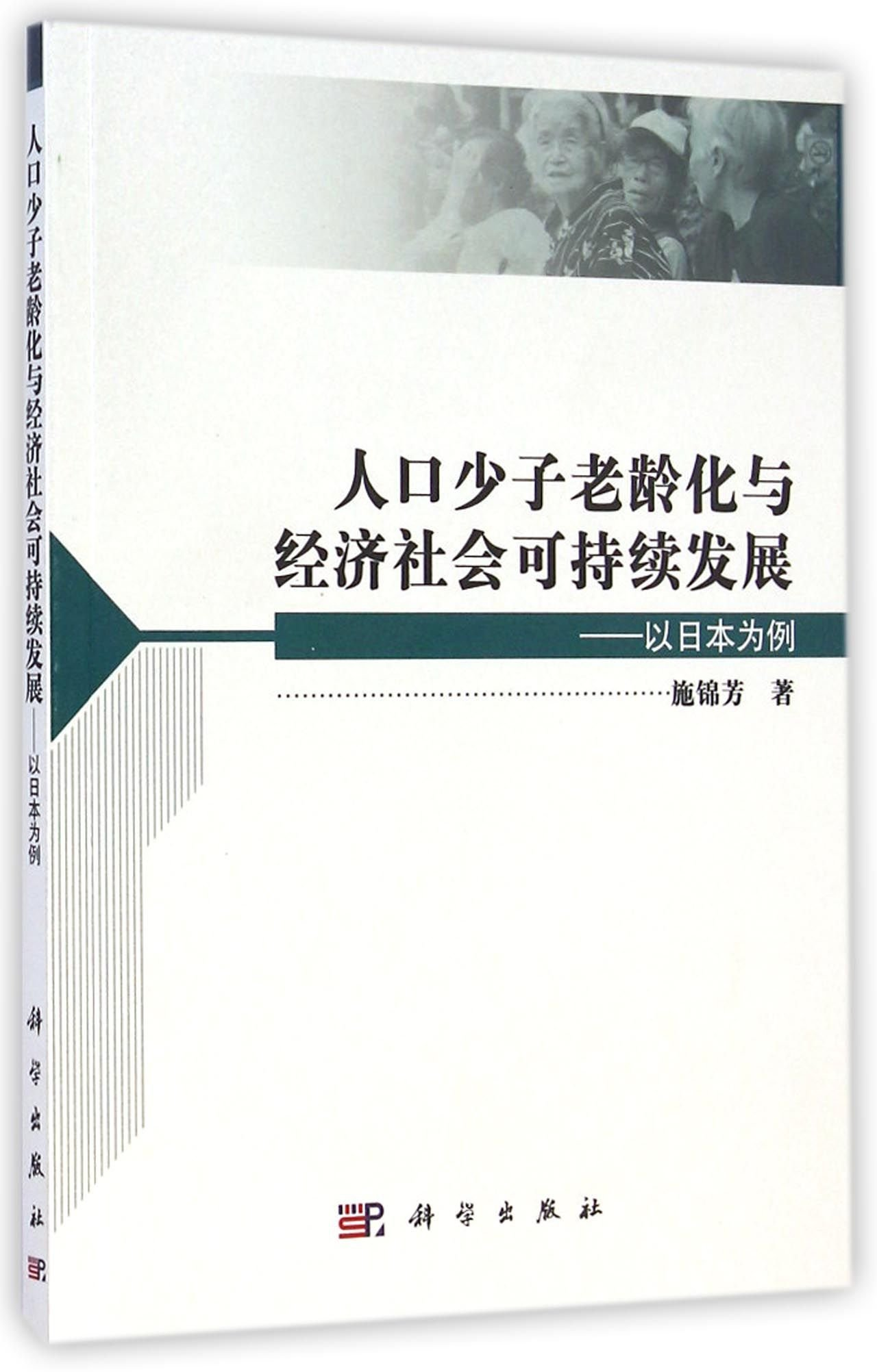 Aging Population with Low Birth Rate and Economic Society Sustainable Development - Take Japan for Example (Chinese Edition) pdf
