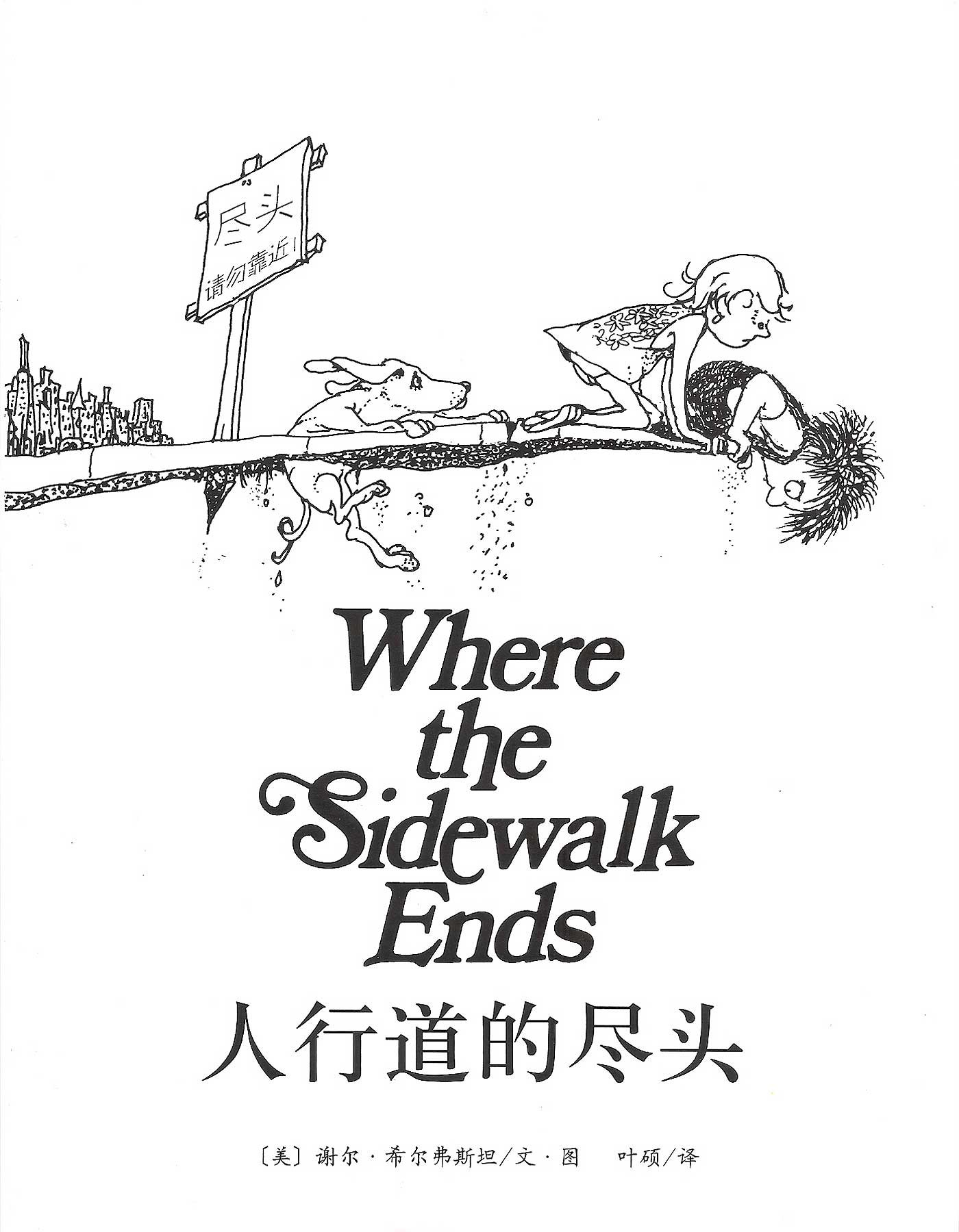 Download Where the Sidewalk Ends:The Poems and Drawings of Shel Silverstein (Chinese Edition) ebook