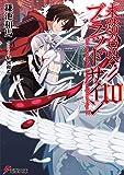 未踏召喚://ブラッドサイン(10) (電撃文庫)