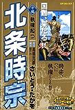 北条時宗 中編 (SPコミックス)