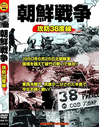朝鮮 戦争