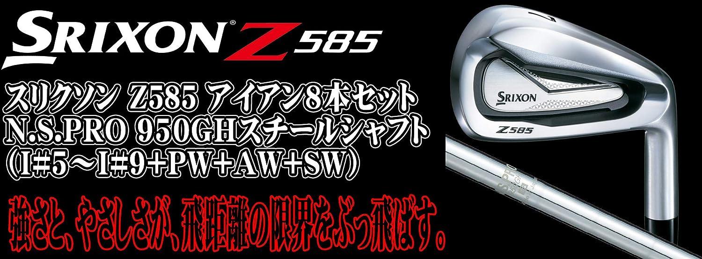 DUNLOP(ダンロップ) SRIXON スリクソン Z585 アイアン 8本セット (番手:I#5~I#9+PW+AW+SW) N.S.PRO 950GH DST スチールシャフト メンズゴルフクラブ 右利き用 B07H3NX8CB  FLEX-R