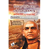 Chanakya Niti Yavm Kautilya Atrhasatra (Bangla): The Principles He Effectively Applied on Politics, Administration, Statecraft, Espionage, Diplomacy