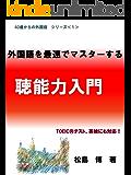外国語を最速でマスターする 聴能力入門 40歳からの外国語シリーズ