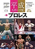 【永久保存版】 平成スポーツ史 ≪プロレス編≫ (B.B.MOOK1445/平成スポーツ史vol.4)