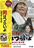 松竹 寅さんシリーズ 男はつらいよ 口笛を吹く寅次郎 [DVD]