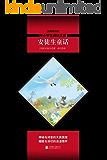 中小学生必读丛书:安徒生童话
