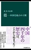 殷 ―中国史最古の王朝 (中公新書)
