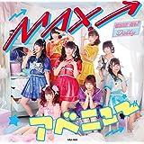 MAX!アベニュー (Type-B)