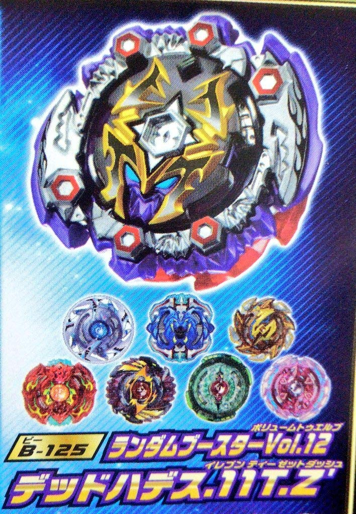 Takara Tomy [B-125 Complete Set] Beyblade Burst B-125 Random Booster Vol.12 (Dead Hades. 11T.Z ') All 8 Types [Japan Import] TAKARATOMY