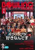 ボウリング・マガジン 2019年 04 月号 [雑誌]