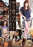 ヤリ部屋一挙公開!ヤリ捨てアパート BEST COLLECTION #2 [DVD]