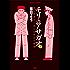 モリのアサガオ : 2 (アクションコミックス)