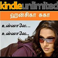 Unnale... Unnale...: உன்னாலே… உன்னாலே... (Tamil Edition)