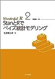 StanとRでベイズ統計モデリング Wonderful R 2