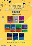 牛津通识精选:法政系列(中文版 套装共10册) (牛津通识读本)