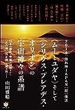 2014:隠れ神JAPAN[超]復活 <<ムーとユダヤ>>そして<<シリウス・プレアデス・オリオン>>の宇宙神々の系譜