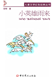 小英雄雨来 (儿童文学红色经典丛书)