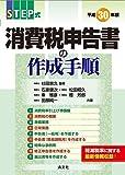 平成30年版/STEP式 消費税申告書の作成手順