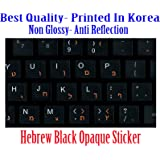 Hebrew- English Non Transparent Black Background Keyboard Computer Stickers