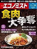 週刊エコノミスト 2019年 11/26号