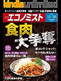 週刊エコノミスト 2019年11月26日号 [雑誌]