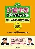 入門 介護予防ケアマネジメント~新しい総合事業対応版~