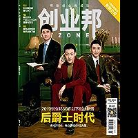 创业邦 月刊 2019年01期
