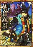 戦国人物伝 朝倉義景 (コミック版日本の歴史)