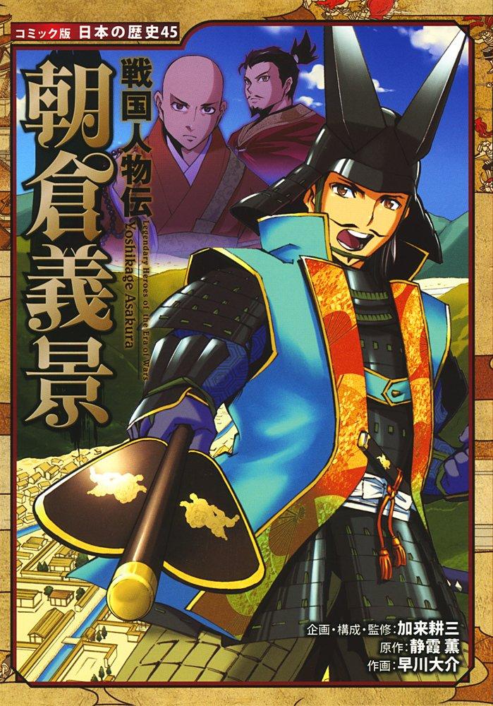 朝倉 義景 「朝倉義景」は朝廷や幕府と密接なつながりをもつ文化人だった!