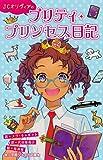 JCオリヴィアのプリティ・プリンセス日記 (小学館ジュニア文庫)
