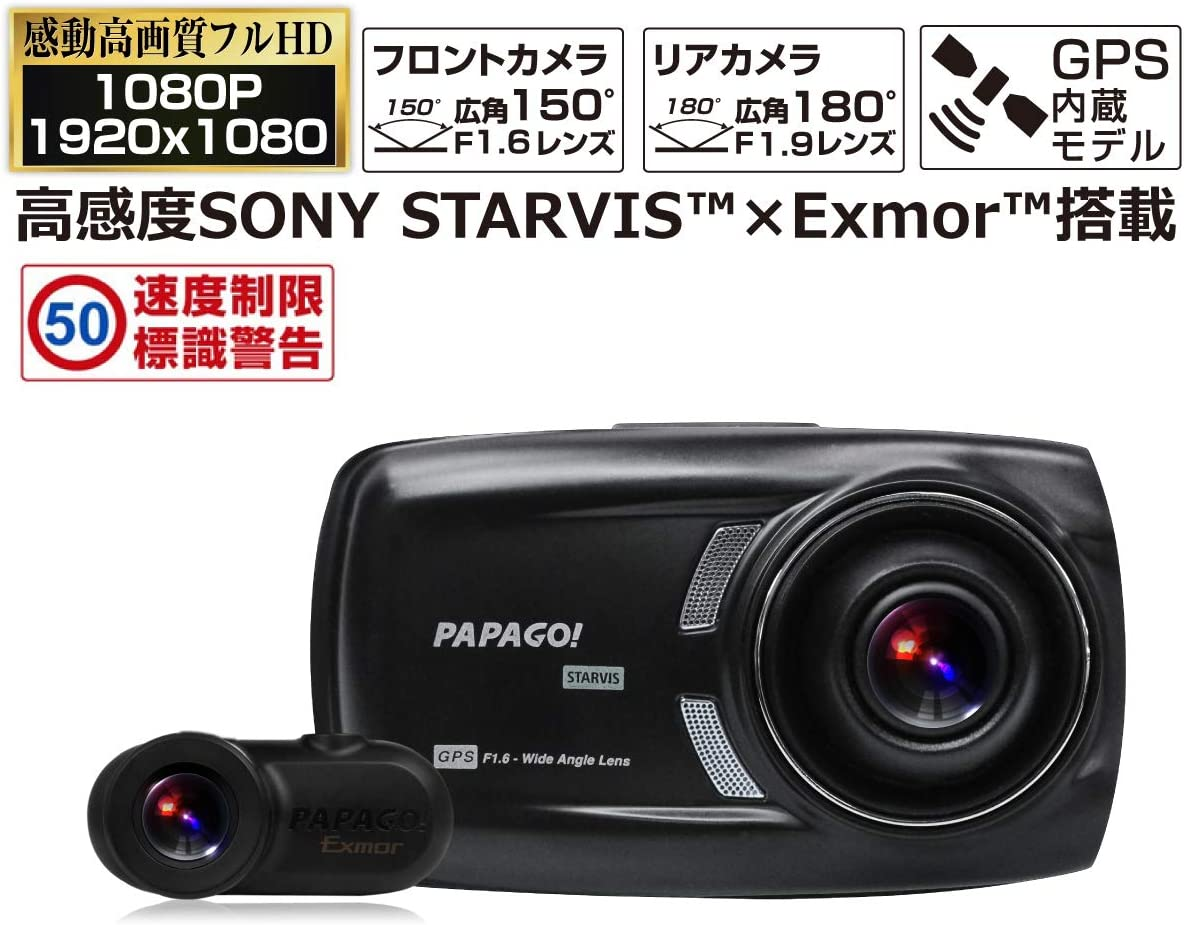 パパゴ(Papago) 前後2カメラにSONY センサー搭載フルHD高画質オールインワン・ドライブレコーダー