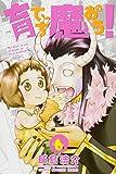 育てち魔おう!(6) (講談社コミックス)